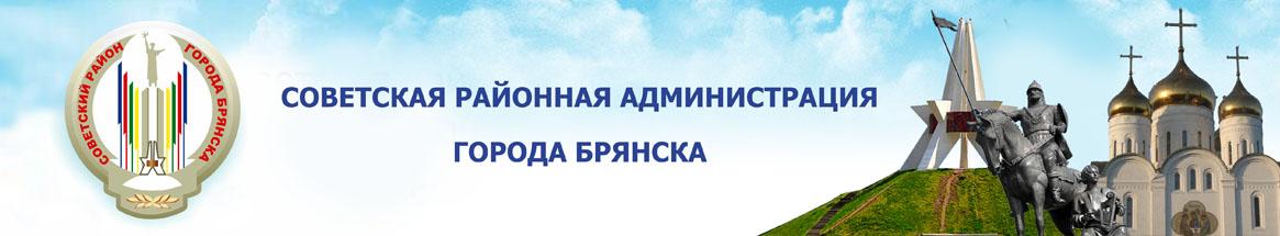 СОВЕТСКАЯ РАЙОННАЯ АДМИНИСТРАЦИЯ ГОРОДА БРЯНСКА